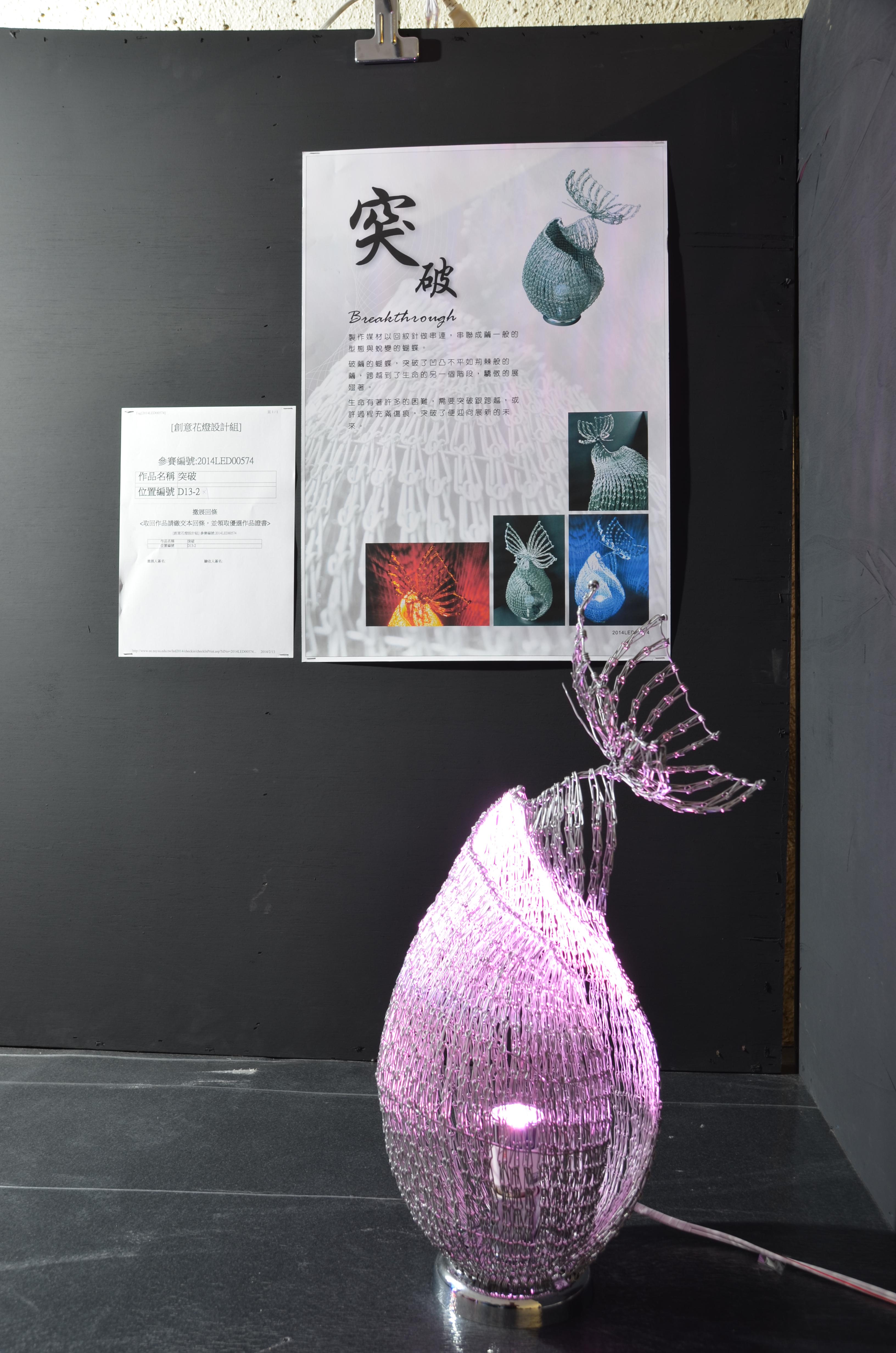 创意花灯设计组  第三名  蓝色的开始  陈瑞堂    南台科技大学光电